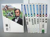 【書寶二手書T2/兒童文學_KCK】林肯_南丁格爾_瓦特_比爾蓋茲_胡適等_共9本合售