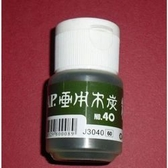 《☆享亮商城☆》 NO.40圖用木炭精粉 J3040  AP