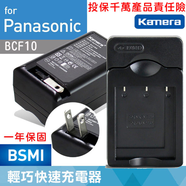 御彩數位@佳美能 Panasonic DMW-BCF10 充電器 FS4 FS12 FS15 FS42 TS1 TS3