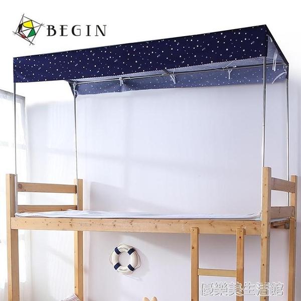 BEGIN學生宿舍INS風防塵頂寢室上鋪下鋪床簾布物理遮光少女床簾頂 宿舍遮光簾