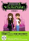 (二手書)我的吸血鬼姊妹(3):重獲新生