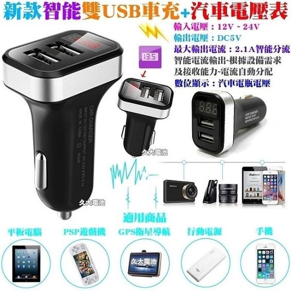 ✚久大電池❚ 車用智慧型 雙 USB 電源充電器 汽車電壓錶 ( 12V / 24V 點煙器汽車電壓檢測器 )