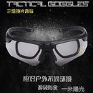 防飛濺唾沫射擊防彈戰術護目鏡風鏡騎行防風沙近視偏光太陽眼鏡 一米陽光