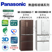 Panasonic 國際牌 500公升 ECONAVI 無邊框玻璃系列 四門變頻冰箱NR-D500NHGS【公司貨保固+免運】