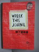 【書寶二手書T1/設計_KPZ】做了這本書_凱莉.史密斯
