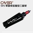 黑熊數位 Cayer SV5 單腳架底盤型三腳架 迷你腳架 自拍棒 相機配件 鋁合金 運動相機 直播 戶外