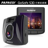 ✴僅剩最後一台 PAPAGO! GoSafe S30 【贈32G卡】sony sensor Full HD行車記錄器