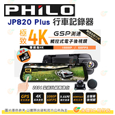 送64G 飛樂 PHILO JP820 Plus 觸控式 電子後視鏡 行車記錄器 公司貨 SONY 感光 雙鏡頭 4K