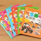汽車趣味貼紙書3-4-5-6-7歲幼兒童卡通泡泡貼男孩小車迷益智貼畫