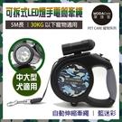 【摩達客寵物系列】可拆式9燈LED超亮手電筒寵物自動伸縮牽繩(藍迷彩/5米長/30KG以下適用)