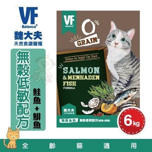 『寵喵樂旗艦店』魏大夫VF《無穀低敏配方(鮭魚+鯡魚)6kg