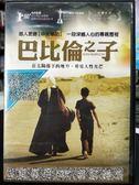 影音專賣店-P06-033-正版DVD-電影【巴比倫之子】-影展片