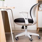 電競椅 綠豆芽 電腦椅家用 人體工學職員學生椅  書房座椅 網布辦公椅子