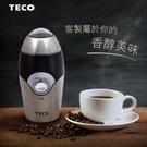 淘禮網 TECO東元 電動咖啡磨豆機 X...