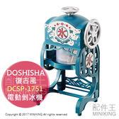 【配件王】日本代購 DOSHISHA DCSP-1751 復古風 電動 剉冰機 刨冰機 冰品 製冰機