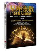(二手書)星座靈數108型人格解密:獨創的「太陽星座」X「生命靈數」=星座靈數閱人學..