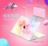 筆記本電腦保護殼Mac蘋果筆記本電腦保護貼膜MacBook外殼air13膜pro【快速出貨八折】