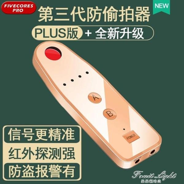 反監控監聽定位防偷拍紅外紅光攝像頭檢測器GPS探測儀器 果果輕時尚