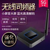 無線HDMI同屏器 手機連電視投屏老電視投影無線音視頻傳輸器 ATF極客玩家