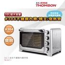 THOMSON 32L三溫控不鏽鋼內膽烤...