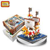 【現貨】LOZ 迷你鑽石小積木 海賊王/航海王系列 One Piece 海賊船 千陽號