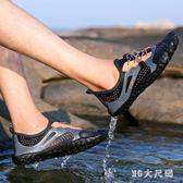 夏季戶外涉水鞋防滑男士沙灘涼鞋五指溯溪鞋男速干兩棲排水鞋 Gg2405『MG大尺碼』