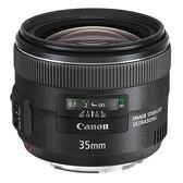 送UV保護鏡+吹球清潔組 3期零利率 Canon EF 35mm F2 IS USM 大光圈廣角鏡頭 平行輸入