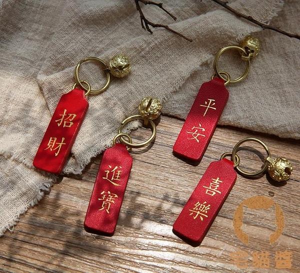 平安喜樂鑰匙扣圈裝飾鑰匙鏈祈福掛件禮品禮物【宅貓醬】