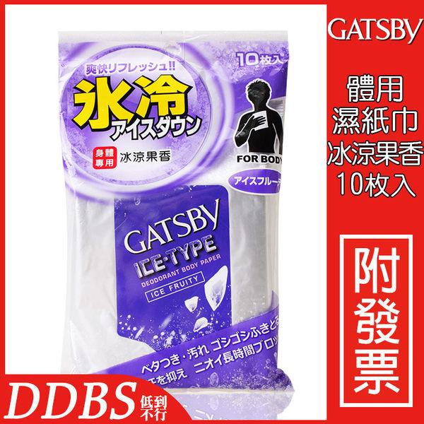 體用抗菌濕巾 10入 GATSBY(身體專用)(冰涼果香/極凍冰橙/控油型/玻尿酸配方/極凍型【套套先生】