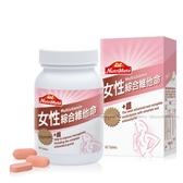 Nutrimate你滋美得-女性綜合維他命+鐵(60錠/瓶)-1入