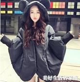 新款韓版寬鬆可愛兔耳朵連帽蝙蝠型加厚保暖羽絨棉服外套女 美好生活