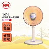 豬頭電器(^OO^) - 良將牌 14吋鹵素燈定時電暖器【LJ-933T】