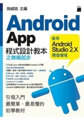 Android App 程式設計教本之無痛起步  使用 Android Stud