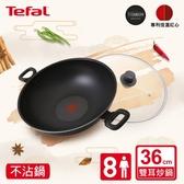 Tefal法國特福 新經典系列36CM雙耳不沾炒鍋(加蓋)
