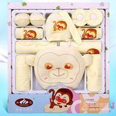 (低價促銷)彌月禮盒組 新生兒衣服0-3月秋冬保暖套裝棉質嬰兒禮盒裝xw