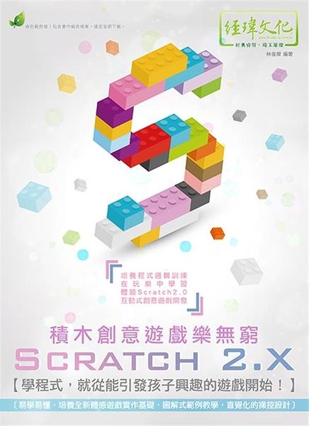 Scratch 2.X 積木創意遊戲樂無窮