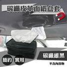 碳纖維皮革面紙盒 NO1 開發票 皮革 軟式面紙盒衛生紙盒碳纖維黑磁鐵車頂式超強磁力