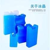 冰晶盒 冰晶盒制冷風機空調扇通用型藍冰盒反復冰袋保鮮冷藏保溫水果冰包 【免運】