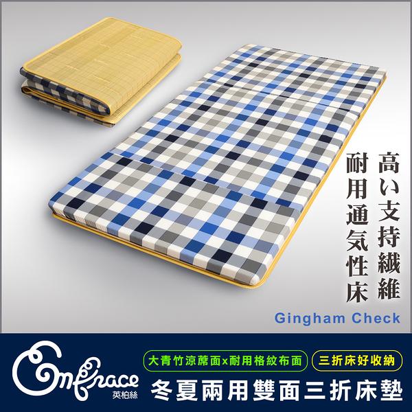 Embrace英柏絲 (格藍)單人3尺 中磅數 大竹青透氣床墊(單售床墊)學生 宿舍 推薦