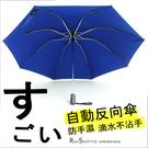 【自動-反向傘】晴雨傘-防手濕_滴水不沾手/  傘 雨傘 自動傘 折疊傘遮陽傘洋傘大傘抗UV傘超防風+1