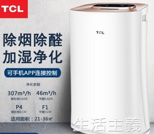 空氣淨化器 TCL空氣凈化器家用除甲醛二手煙塵負離子帶加濕TKJ300F-完美
