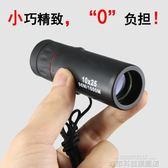 望遠鏡 手機拍照望遠鏡單筒10x25高倍高清微光袖珍迷你單通望眼鏡手持WYJ  科技旗艦店