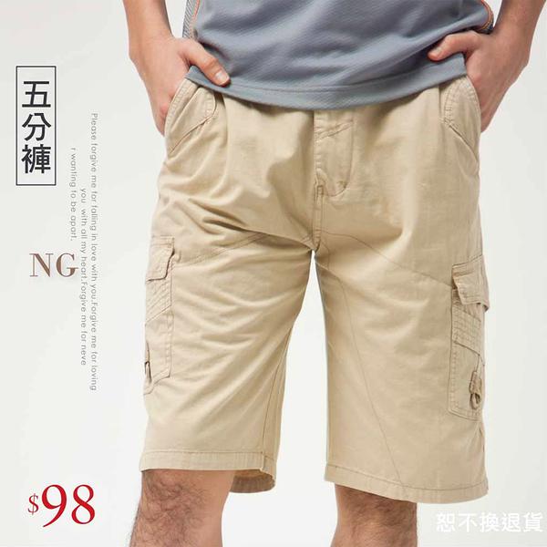 【大盤大】A105 男 NG無法退換 淺米 純棉五分褲 L號 水洗褲 素面短褲 休閒褲 工裝褲 多口袋工作褲