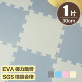 嬰兒爬行墊 地墊 止滑墊 巧拼【Q0176-A】小清新素色30X30巧拼(1片) MIT台灣製 完美主義