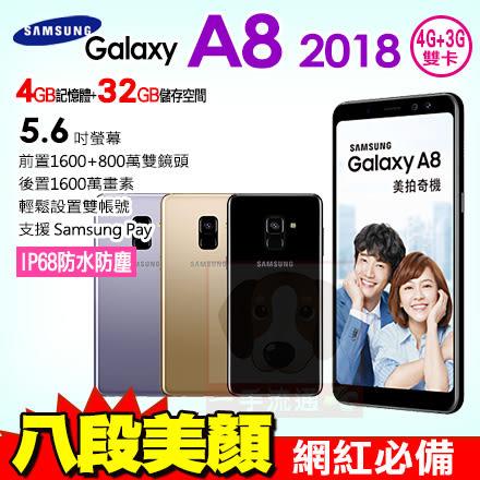 SAMSUNG Galaxy A8 2018 贈9H玻璃貼+王品西堤牛排餐券2張 4G/32G 5.6吋 智慧型手機 0利率 免運費