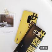 好事發生三星S9+手機殼S8 plus保護套Note8/S7edge個性文字磨砂殼   智能生活館