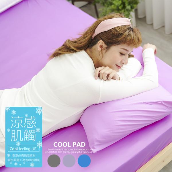 COOL瞬涼原色美學5尺雙人床包+枕套三件組-粉紫(台灣製)TTRI涼感測試 SGS檢驗