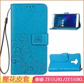 壓花皮套 磁釦 華碩 ZenFone3 ZE552KL 手機皮套 側翻 錢包款 保護殼 ZE520KL 手機套 支架 保護殼