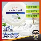 現貨 清潔神器 小白鞋清潔膏 無水去污膏 自帶海綿 輕松去污 小白鞋清洗劑 護理劑 歐文購物