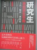 【書寶二手書T1/大學教育_OSY】研究生完全求生手冊-方法、秘訣、潛規則_彭明輝